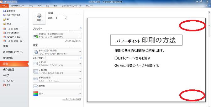 番号 powerpoint ページ パワーポイントでページ番号を挿入・編集・削除する方法を徹底解説!